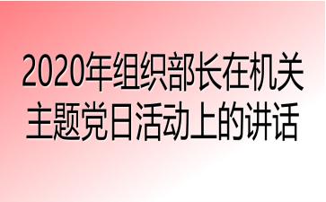 2020年组织部长在机关主题党日活动上的讲话
