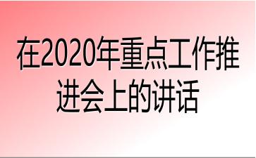在2020年重点工作推进会上的讲话