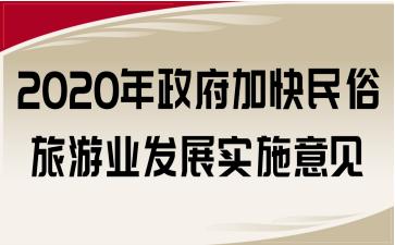 2020年政府加快民俗旅游业发展实施意见