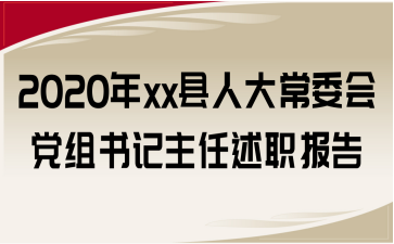 2020年xx县人大常委会党组书记主任述职报告