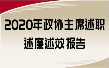 2020年政协主席述职述廉述效报告