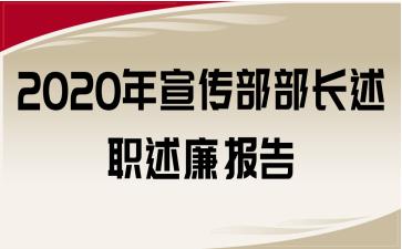 2020年宣传部部长述职述廉报告