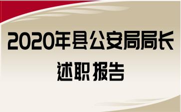 2020年县公安局局长述职报告