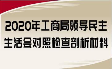2020年工商局领导民主生活会对照检查剖析材料