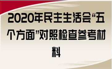 """2020年民主生活会""""五个方面""""对照检查参考材料"""