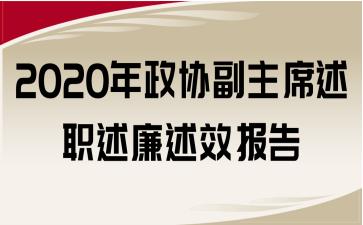 2020年政协副主席述职述廉述效报告