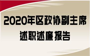 2020年区政协党组成员副主席述职述廉报告