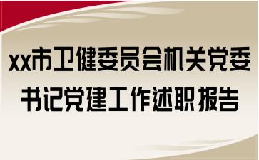 xx市卫健委员会机关党委书记党建工作述职报告