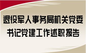 退役军人事务局机关党委书记党建工作述职报告