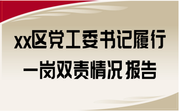 xx区党工委书记履行一岗双责情况报告