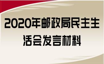 2020年邮政局民主生活会发言材料