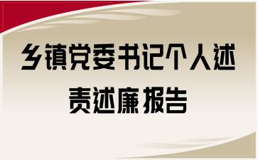 乡镇党委书记个人述责述廉报告