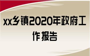 xx乡镇2020年政府工作报告