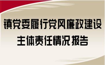 镇党委履行党风廉政建设主体责任情况报告