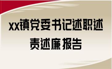 xx镇党委书记述职述责述廉报告