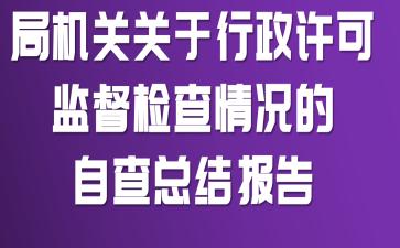 局机关关于行政许可监督检查情况的自查总结报告