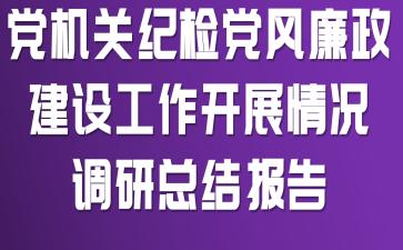 党机关纪检党风廉政建设工作开展情况调研总结报告