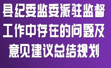 县纪委监委派驻监督工作中存在的问题及意见建议总结规划