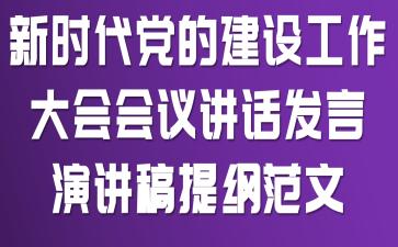 新时代党的建设工作大会会议讲话发言演讲稿提纲范文