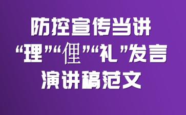 """防控宣传当讲""""理""""""""俚""""""""礼""""发言演讲稿范文"""