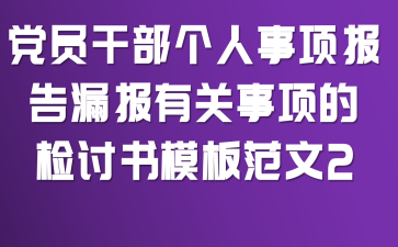 党员干部个人事项报告漏报有关事项的检讨书模板范文2