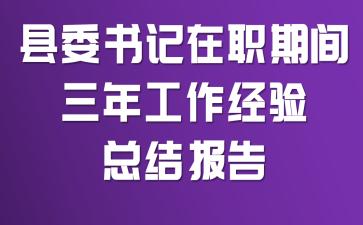 县委书记在职期间三年工作经验总结报告