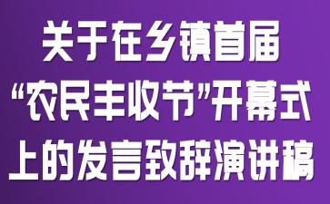 """关于在乡镇首届""""农民丰收节""""开幕式上的发言致辞演讲稿"""