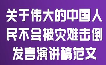 关于《伟大的中国人民不会被灾难击倒》发言演讲稿范文