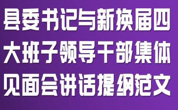 县委书记与新换届四大班子领导干部集体见面会讲话提纲范文